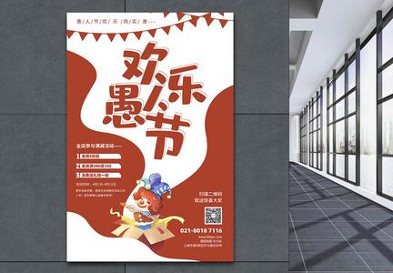 欢乐愚人节促销海报图片
