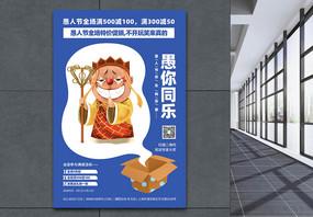愚你同乐愚人节促销宣传海报图片