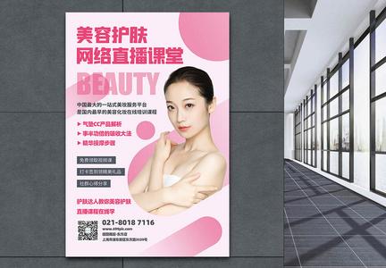 美容护肤知识直播课堂宣传海报图片