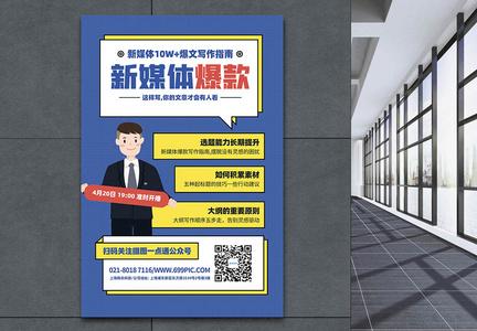 新媒体运营网课课程培训宣传海报图片