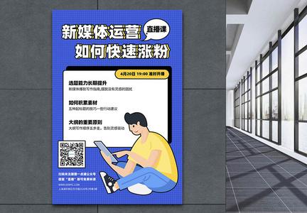 新媒体运营在线课程培训直播海报图片