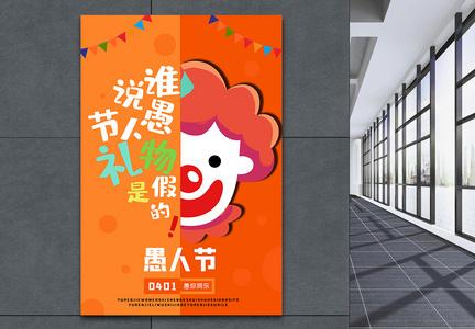 4.1愚人节创意海报图片