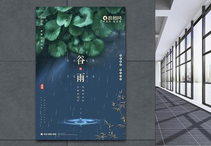 清新简约水滴谷雨节气海报图片