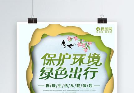 剪纸风低碳出行环保海报图片