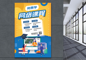 网络课程免费学习培训促销海报图片