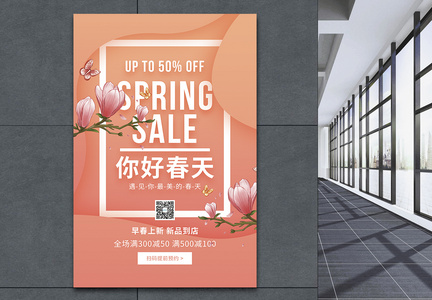 春季新品到店上新促销海报图片