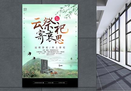 中国风清明云祭祀海报图片