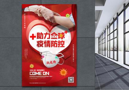 红色大气助力全球疫情防控宣传海报图片