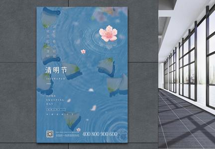 淡雅蓝色水面波纹清明节海报图片