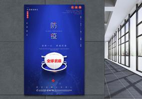 蓝色极简风全球防疫主题宣传海报图片