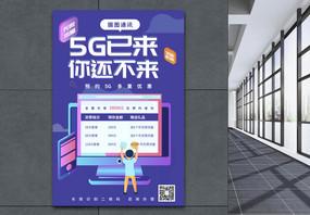 紫色科技风通讯促销海报图片