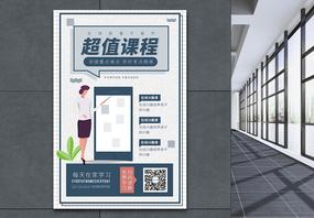超值课程在线学习促销海报图片