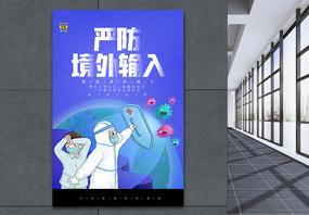 插画风严防境外输入战疫海报图片