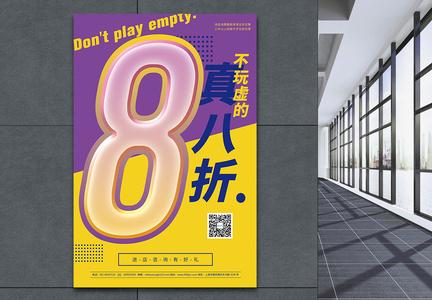 新品到店八折优惠促销海报图片