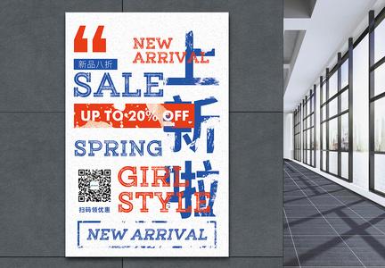 上新啦新品到店促销海报图片