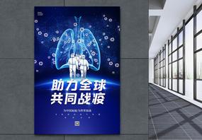蓝色大气助力全球共同战疫海报图片