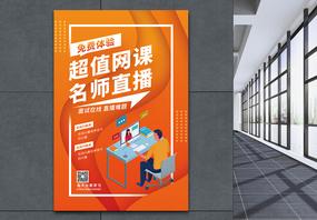 超值网课免费体验促销海报图片