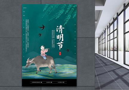中国风清明节节日海报图片