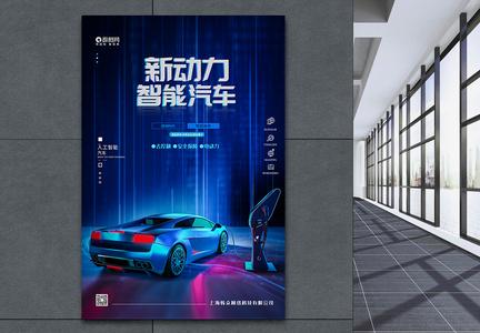 新动力智能汽车海报图片