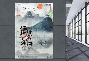 简洁中国风清明节云祭扫宣传海报图片