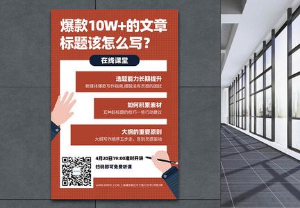 自媒体运营网络课堂直播宣传海报图片