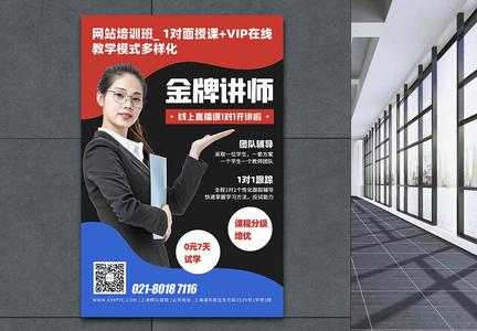 金牌讲师网络课程宣传海报图片