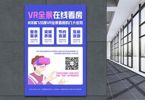 vr全景在线看房活动宣传海报图片