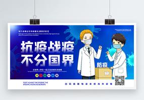 蓝色大气防疫战役不分国界宣传展板图片