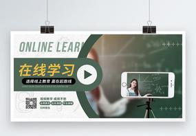在线教育超值网课促销展板图片