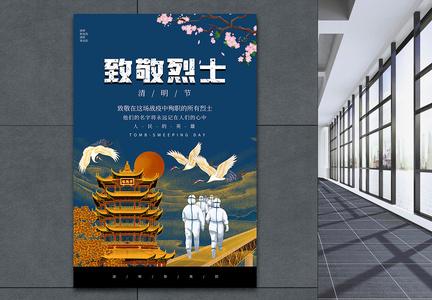中国风清明节致敬烈士海报图片