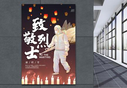 插画风致清明节致敬烈士海报图片