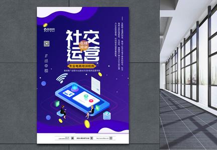社交运营在线培训教育海报图片