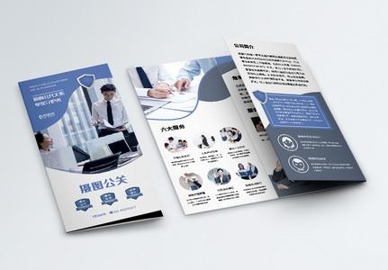 公关公司宣传三折页图片