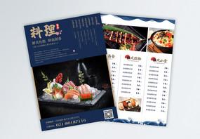 日式餐厅料理宣传菜单图片