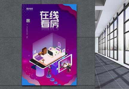 远程在线看房海报设计图片