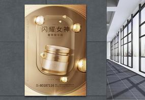 金色奢萃精华面霜护肤品产品海报图片
