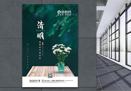 清新24节气清明节海报图片