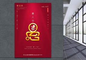 红色极简风愚人节快乐宣传海报图片