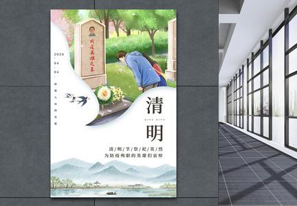 清明节祭奠英烈节日海报图片