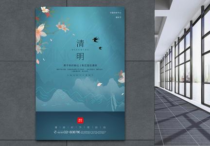 极简风清明节宣传海报图片