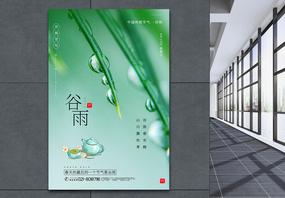 清新简洁谷雨节气海报图片