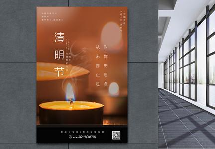 写实风清明节思念故人海报图片