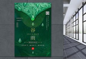 绿色极简风谷雨节气海报图片