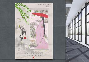 清新古风谷雨节气海报图片