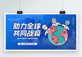 简洁大气助力全球共同战疫宣传展板图片