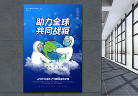 蓝色简洁助力全球共同战疫宣传海报图片