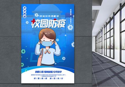 蓝色简洁校园防疫开学防控疫情海报图片