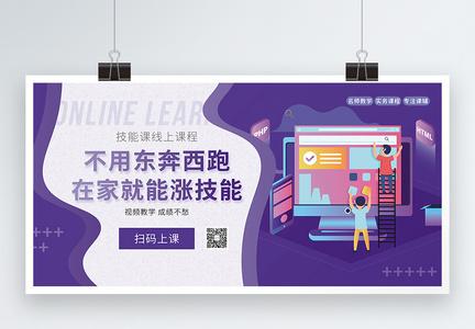 互联网技能课程促销展板图片