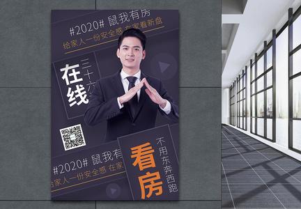 在线看房促销海报图片
