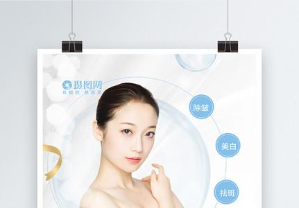 韩式半永久微整形医美海报图片